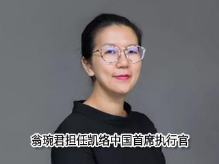 翁琬君担任凯络中国首席执行官