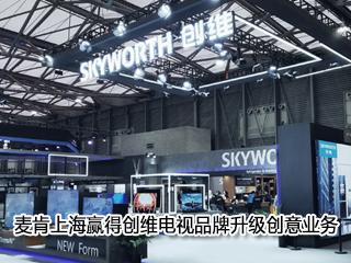 麦肯上海赢得创维电视品牌升级创意业务