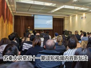 苏秦大讲堂五十一期谈短视频内容新玩法