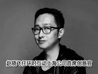 赵晓飞任环时互动上海公司首席创意官