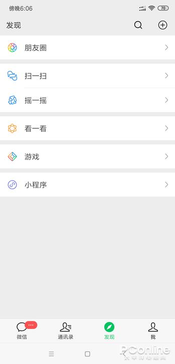 漂流瓶终于彻底拜拜 微信7.0.4新版体验
