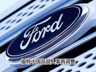 福特中国高层人事再调整