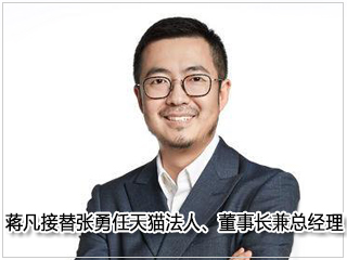 蒋凡接替张勇任天猫法人、董事长兼总经理