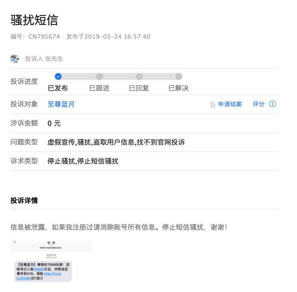 """遭垃圾短信骚扰 联通10元话费""""打发""""用户被指没诚意"""