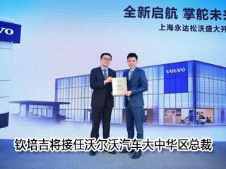 钦培吉将接任沃尔沃汽车大中华区总裁