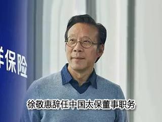徐敬惠辞任中国太保董事职务