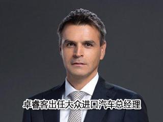 卓睿客出任大众进口汽车总经理