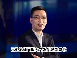 王俊就任阿里大文娱优酷副总裁