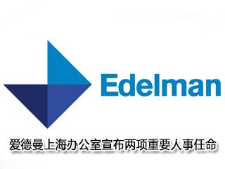 爱德曼上海办公室宣布两项重要人事任命