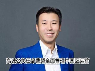 高诚公关任命曹越全面管理中国区运营