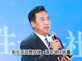 彩生活高管洗牌:潘军调任执董