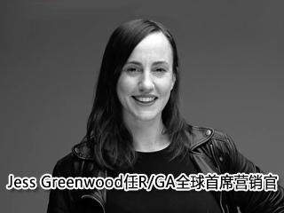 Jess Greenwood任R/GA全球首席营销官