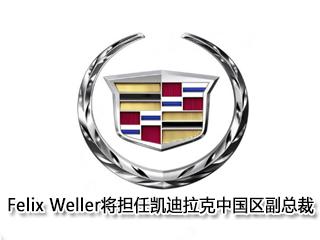 Felix Weller将担任凯迪拉克中国区副总裁