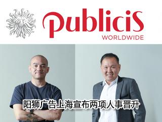 阳狮广告上海宣布两项人事晋升