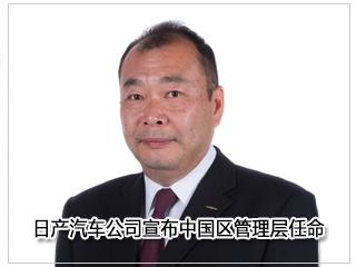 日产汽车公司宣布中国区管理层任命