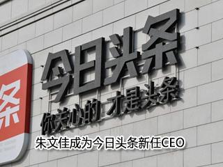 朱文佳成为今日头条新任CEO