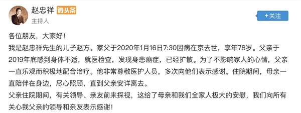 著名节目主持人赵忠祥今日逝世:享年78岁