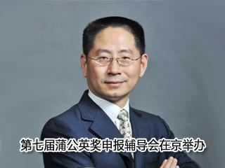 第七届蒲公英奖申报辅导会在京举办