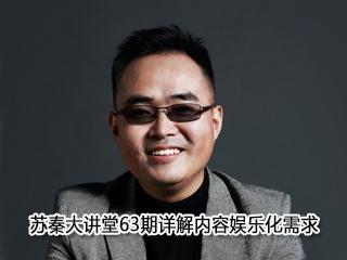 苏秦大讲堂63期详解内容娱乐化需求