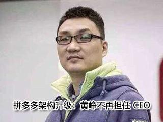 拼多多架构升级:黄峥不再担任 CEO