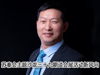 苏秦会主题沙龙三十九期谈会展活动新风向