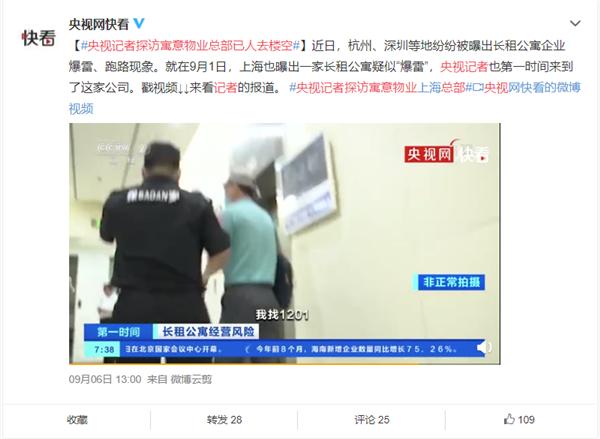 上海寓意公寓因爆雷被央视报道:已人去楼空