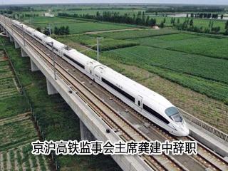 京沪高铁监事会主席龚建中辞职