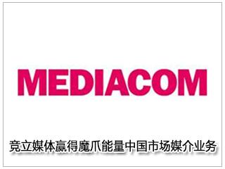 竞立媒体赢得魔爪能量中国市场媒介业务