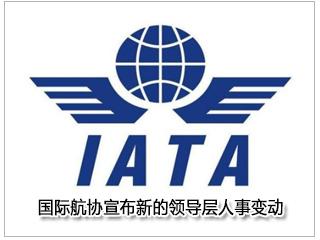 国际航协宣布新的领导层人事变动