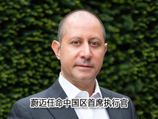 蔚迈任命中国区首席执行官
