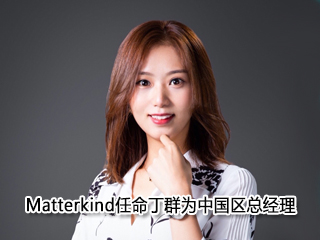 Matterkind任命丁群为中国区总经理