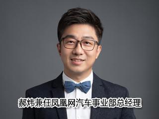 郝炜兼任凤凰网汽车事业部总经理