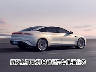 蔚迈上海赢得IM智己汽车传播业务