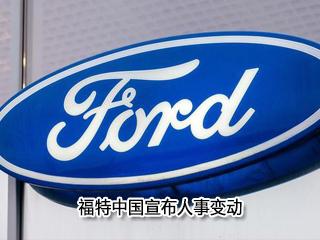 福特中国宣布人事变动