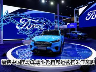 福特中国电动车事业部首席运营官朱江离职