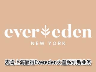麦肯上海赢得Evereden大童系列新业务