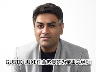 GUSTO LUXE任命苏晟薪为董事总经理