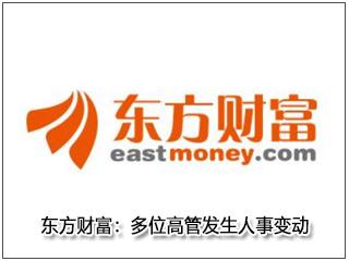 东方财富:多位高管发生人事变动