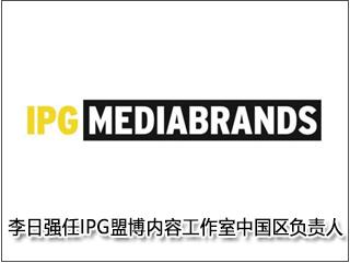 李日强任IPG盟博内容工作室中国区负责人