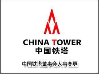 中国铁塔董事会人事变更