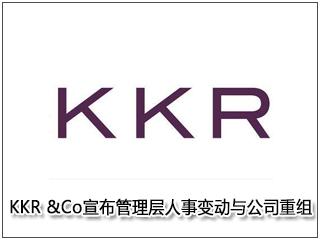 KKR &Co宣布管理层人事变动与公司重组